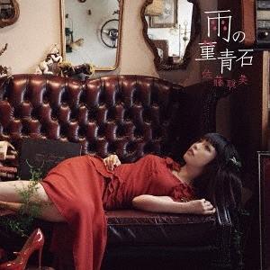 佐藤聡美/雨の菫青石  CD