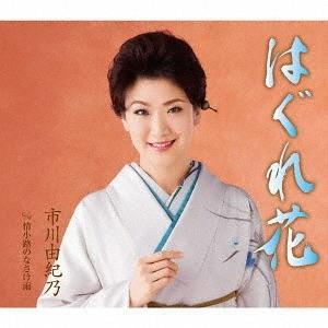 [CDA]/市川由紀乃/はぐれ花