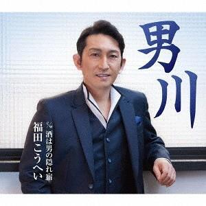 福田こうへい/男川|neowing