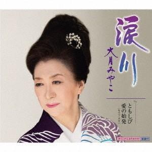 [CD]/大月みやこ/涙川