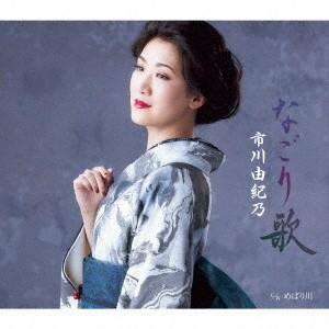 [CD]/市川由紀乃/なごり歌