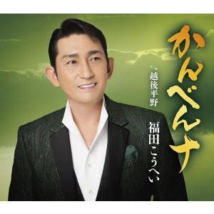 [CD]/福田こうへい/かんべんナ neowing