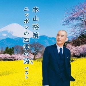 【送料無料選択可】[CD]/木山裕策/木山裕策 ニッポンの四季の詩|neowing