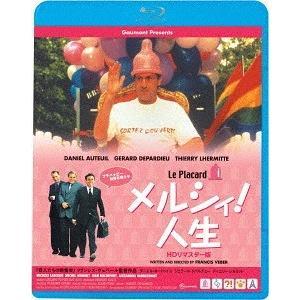 【送料無料選択可】洋画/メルシィ! 人生 [廉価版][Blu-ray]|neowing