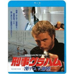 【送料無料選択可】洋画/刑事グラハム/凍りついた欲望 [廉価版][Blu-ray]|neowing