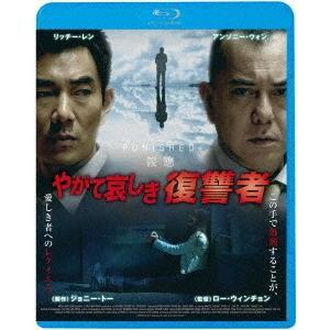 【送料無料選択可】洋画/やがて哀しき復讐者 [廉価版][Blu-ray]|neowing