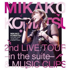 """セカンドアルバム『e'tuis』を引っ提げたライブツアー""""MIkAKO KOMATSU 2nd LI..."""