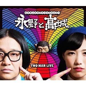 【送料無料選択可】永野と高城/永野と高城。[Blu-ray]