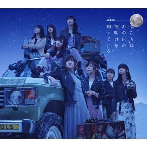 【送料無料選択可】AKB48/僕たちは、あの日の夜明けを知っている [CD+DVD/Type A]|neowing