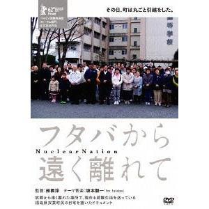 [DVD]/【送料無料選択可】邦画/フタバから遠く離れて