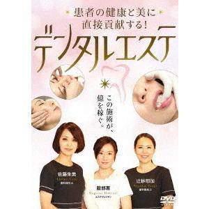 [DVD]/【送料無料】趣味教養/患者の健康と美に直接貢献する! デンタルエステ|neowing
