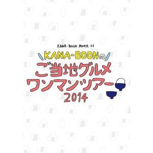 KANA-BOON の映像作品第一弾。全公演チケット即日ソールドアウトとなった初の全国ツアー「KAN...