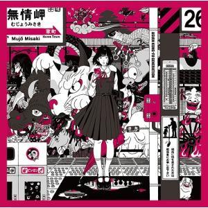 【送料無料選択可】ASIAN KUNG-FU GENERATION/Dororo / 解放区 [Blu-ray付初回限定盤]|neowing