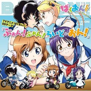 4月から放送のTVアニメ『ばくおん!』のEDテーマは声優によるキャラソン! バイクファン 必聴! こ...