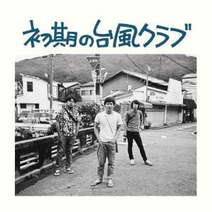 台風クラブ/初期の台風クラブ