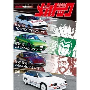 [DVD]/趣味教養/リアルカーシリーズ よろしくメカドック|neowing