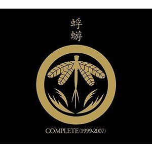 【ゆうメール利用不可】蜉蝣/蜉蝣COMPLETE<1999-2007> [8CD+6DVD/完全限定盤] neowing