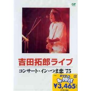 【送料無料選択可】吉田拓郎/コンサート・イン・つま恋 '75