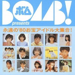 学研「BOMB」タイアップで実現 、'80年代お宝アイドルのコンピレーションベストアルバムのリリース...
