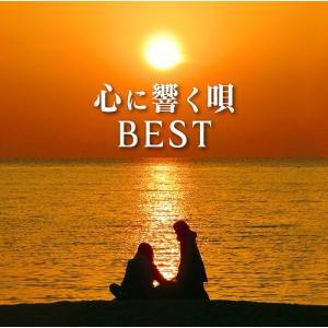 【送料無料選択可】[CD]/オムニバス/心に響く唄BEST [Blu-spec CD2]