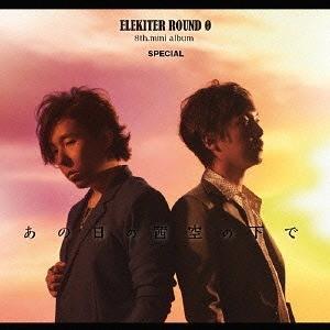 『ELEKITER ROUND 0』(日野聡/立花慎之介)のミニアルバム第8弾!! 新曲4曲+ボーナ...