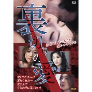 【送料無料選択可】[DVD]/洋画/裏切りの愛 neowing