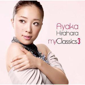 【送料無料選択可】平原綾香/my Classics3
