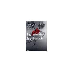 [本/雑誌]/ペインティッド・バード (東欧の想像力) / 原タイトル:THE PAINTED BIRD/イェジー・コシンスキ/著 西成彦/訳(単行本