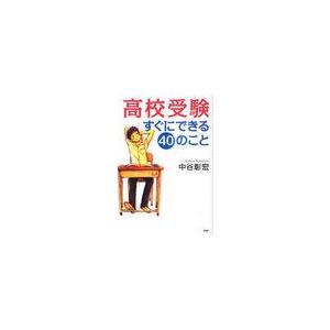 高校受験すぐにできる40のこと (心の友だち)/中谷彰宏/著(単行本・ムック)