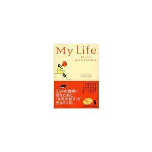 My Life 書き込み式・自己カウンセリングBOOK (祥伝社黄金文庫)/リズ山崎/著(文庫)