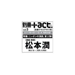 【特集】 ニッポンの演劇2。 【表紙&巻頭】 松本潤 蜷川幸雄演出『あゝ、荒野』始動! 5年...