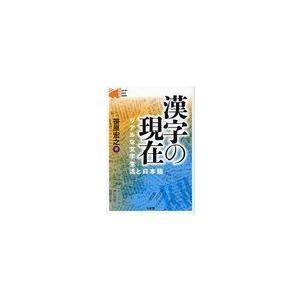 漢字は中国の文字である。そして漢字は象形文字である。漢字は表意文字である。漢字は奥深く、記号とは違う...