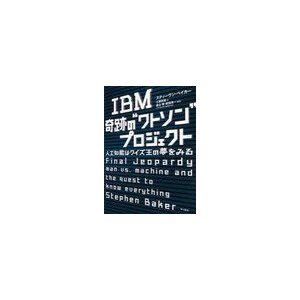 IBM奇跡のワトソンプロジェクト 人工知能はク...の関連商品4