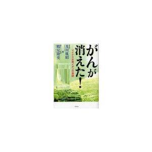 がんが消えた! マイナス水素イオンの奇跡/及川胤昭/著 鶴見隆史/著(単行本・ムック)