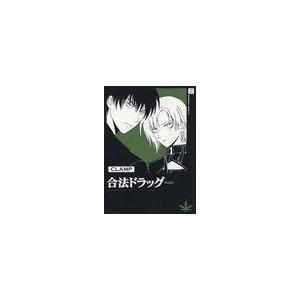 合法ドラッグ 新装版 2 (角川コミックス・エース)/CLAMP(コミックス)