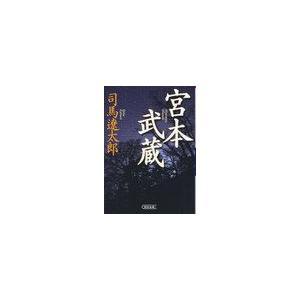 宮本武蔵 (朝日文庫)/司馬遼太郎/著(文庫)