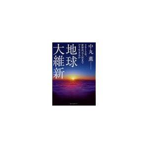 地球大維新 2012年、世界次元上昇までどう生きるか/中丸薫/著(単行本・ムック)
