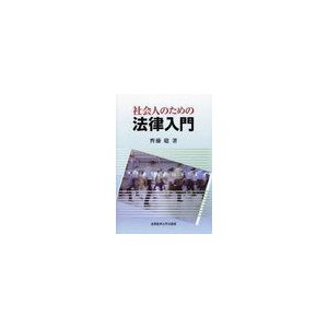 社会人のための法律入門/齊藤聡/著(単行本・ムック)...