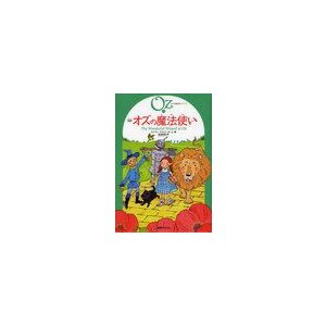 完訳オズの魔法使い / 原タイトル:The Wonderful Wizard of Oz (オズの魔...