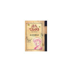 詩人てるゆき (アクションコミックス)/よしかわゆたか/著(コミックス)