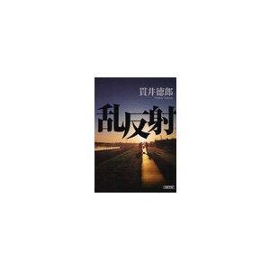 乱反射 (朝日文庫)/貫井徳郎/著(文庫)
