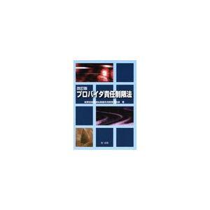 【送料無料選択可】プロバイダ責任制限法/総務省総合通信基盤局...