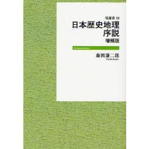 [本/雑誌]/【ゆうメール利用不可】日本歴史地理序説 オンデマンド版 (On Demand Book...