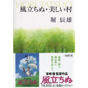 風立ちぬ・美しい村 (新潮文庫)/堀辰雄/著(文庫)