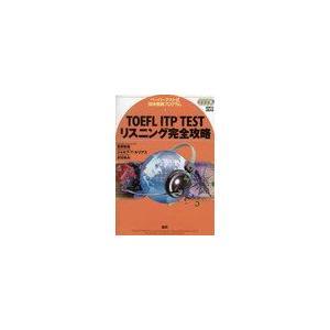 【ゆうメール利用不可】CDブック TOEFL ITP TEST/宮野智靖/著 ジョセフ・T・ルリアス...