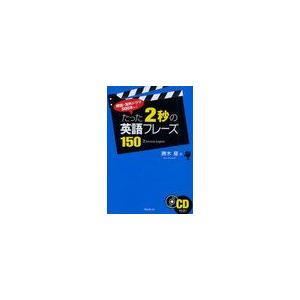 たった2秒の英語フレーズ150 映画・海外ドラマ500本から/勝木龍/著(単行本・ムック)