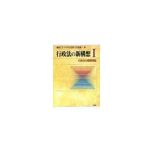 芝池義一 小早川光郎の商品一覧 通販 - Yahoo!ショッピング
