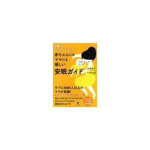赤ちゃんがぐっすり眠る魔法の習慣。日本人の生活スタイルに合わせた、赤ちゃんとママのための睡眠改善方法...