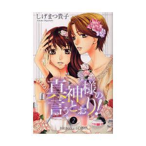 真神様の言うとおり!   2 プリンセスコミックス/しげまつ貴子(コミックス)