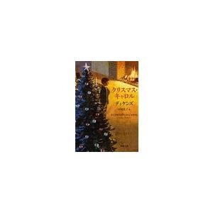 ケチで冷酷で人間嫌いのがりがり亡者スクルージ老人は、クリスマス・イブの夜、相棒だった老マーレイの亡霊...